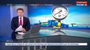 Новости на Россия 24 • Украине придется прикрутить газ