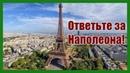 Французы требуют с России долги. А за Наполеона рассчитаться не желаете?