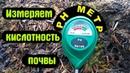 PH метр измеритель кислотности почвы с aliexpress обзор и тест.