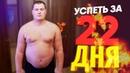-15 кг за 22 дня Трансформация Жирного Дрища