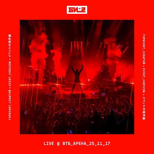 Би-2 альбом Горизонт событий @ ВТБ Арена (Live)