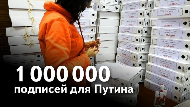 Кургинян: собран 1000000 подписей против пенсионной реформы. Услышит ли Путин?