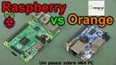 Falando um pouco sobre Mini Pc Orange pi e Raspberry pi
