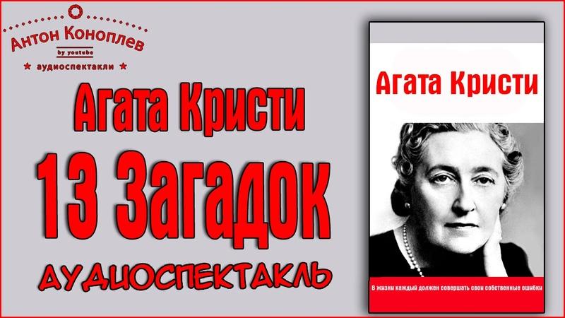 Агата Кристи - 13 Загадок аудиоспектакль детектив