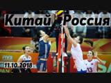 Волейбол. Чемпионат мира. КИТАЙ - РОССИЯ. Женщины. 11.10.2018