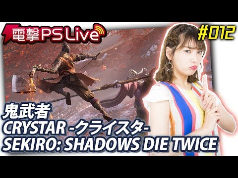 電撃PS Live 012【鬼武者、クライスタ、SEKIRO】