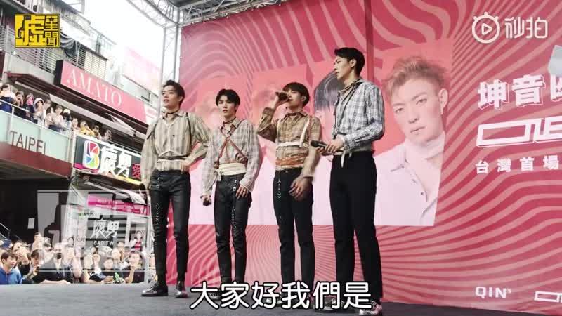 Ролик про фансайн ONER в Тайбэе (Тайвань)