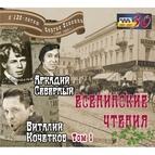 Аркадий Северный альбом Есенинские чтения. Том 1