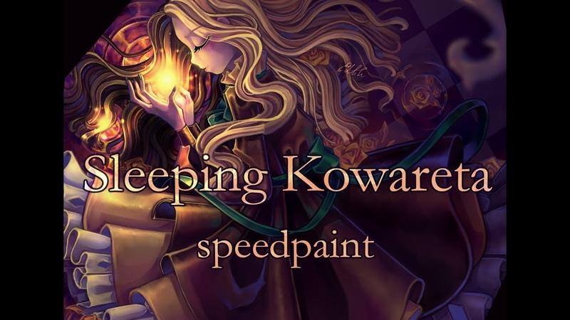 【Speedpaint】 Sleeping Kowareta ~ Перерисовываю арт 2017 года ~ Redraw art from 2017 ~