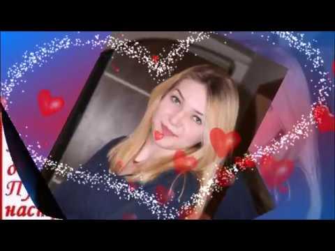 Мой ролик С Днём Рождения Кристина