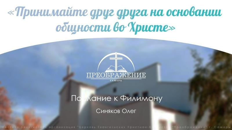 «Принимайте друг друга на основании общности во Христе» Послание к Филимону - Синяков Олег 19.05.19