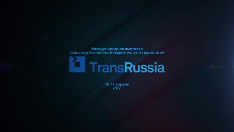 2019 «TransRussia» ФГП ВО ЖДТ России на 24 ой Международной выставке