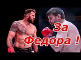 Райан Бейдер против Виталия Минакова, в случае победы над Федором Емельяненко