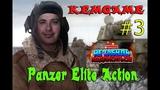 Panzer Elite Action - ХРОНИКА ВТОРОЙ МИРОВОЙ.#КЭМGAME ( wot,gwt,tank force,танки онлайн ) ЭПИЗОД 3