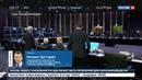 Новости на Россия 24 • Михаил Дегтярев Россию хотели заставить признаться в поощрении допинга
