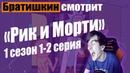 📽Братишкин смотрит мультфильм на ГГ Рики и Морти 1 сезон 1 2 серия