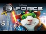 ОСОБНЯК СЕЙБЕРА G-Force # 1
