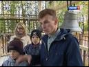 Юные звонари из Дороничей вернулись из Москвы с дипломами Всероссийского конкурсаГТРК Вятка