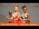 Восторг Весны 2016 Котлас Школа танца Примадонна