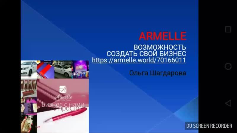 Компания Армель Аrmelle Возможность создать свой бизнес