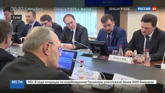 Новости на Россия 24 Визит главы Минэкономразвития в Тулу горячие темы и первые итоги