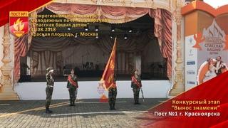 Спасская башня детям - 2018. Вынос знамени. Красноярск