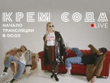 Cream Soda в 16 Тонн / LIVE!