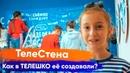 Как создавали ТелеСтену в ТЕЛЕШКО