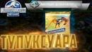 Новинка ТУПУКСУАРА - Jurassic World The Game 125