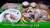 Заготовка полуфабрикатов и готовых блюд из кур Экономим время и деньги!