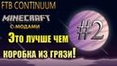 Minecraft FTB Continuum Lets play Майнкрафт с модами 2 Первый дом.