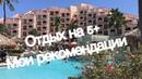 Отдых на Арубе Карибы Мои рекомендации Отели пляжи и развлечения