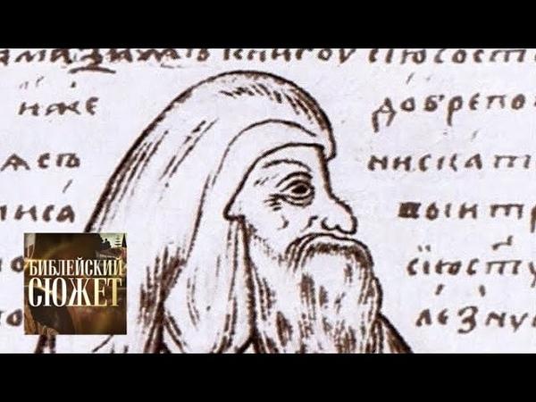 Максим Грек. Несение креста | Библейский сюжет | Телеканал Культура
