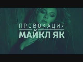 Премьера клипа! Майкл Як - Провокация (04.12.2018)