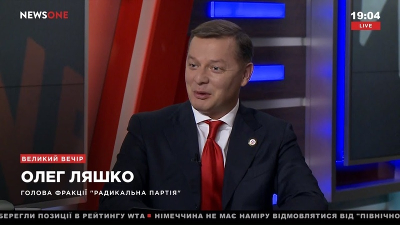 Ляшко Порошенко ведет страну к тому что Украина становится банановой республикой 24 09 18