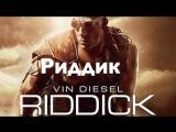 Риддик (2013) HD режиссерская версия .Вин Дизель