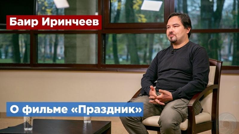 Баир Иринчеев Фильм «Праздник» содержит опасную пропаганду