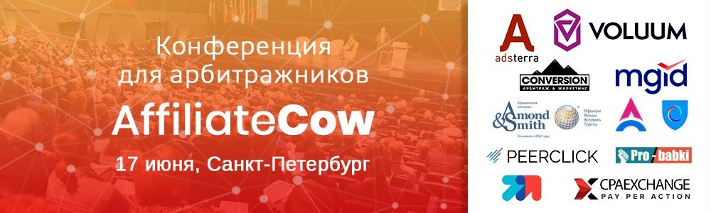 Конференция аффилейт маркетинга AffiliateCow