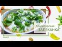 Запеканка Красноярская запеканка от Василия Емельяненко