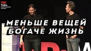 МЕНЬШЕ ВЕЩЕЙ БОГАЧЕ ЖИЗНЬ The Minimalists TED на русском