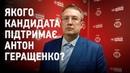 Антон Геращенко Порошенко хоче бути майбутнім прем'єр міністром