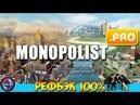 Monopolyst Монополист Обзор Экономической Игры. Рефбэк 100