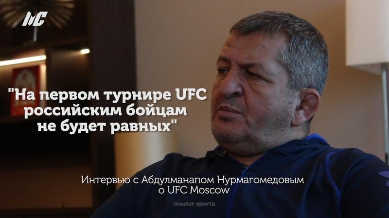 Интервью с Абдулманапом Нурмагомедовым о UFC Moscow