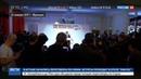 Новости на Россия 24 Во Франции состоялся первый тур праймериз Соцпартии