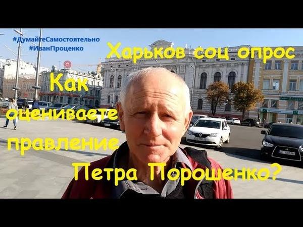 Харьков Как оцениваете правление Петра Порошенко соц опрос Иван Проценко