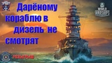 Дарёному кораблю в дизель не смотрят + розыгрыш # World of Warships # Стрим