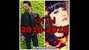 Хиты 2010-2018! Самые популярные песни! Хиты года!