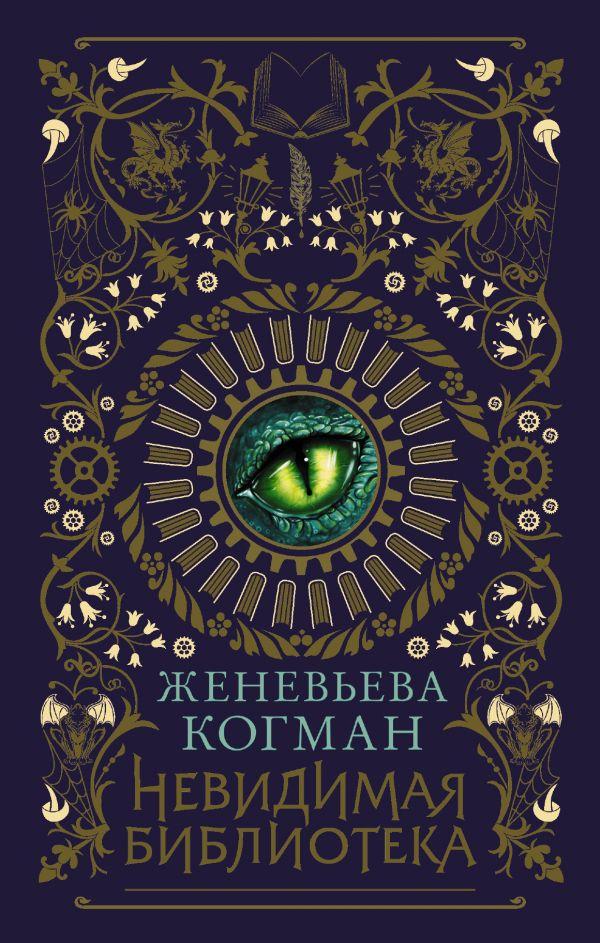 Женьева Когман - Невидимая библиотека