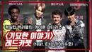 넷플릭스 '기묘한 이야기' 게이튼x케일럽 레드카펫 feat 카이 수호 from EXO