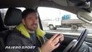 Pajero Sport: Поведение на дороге
